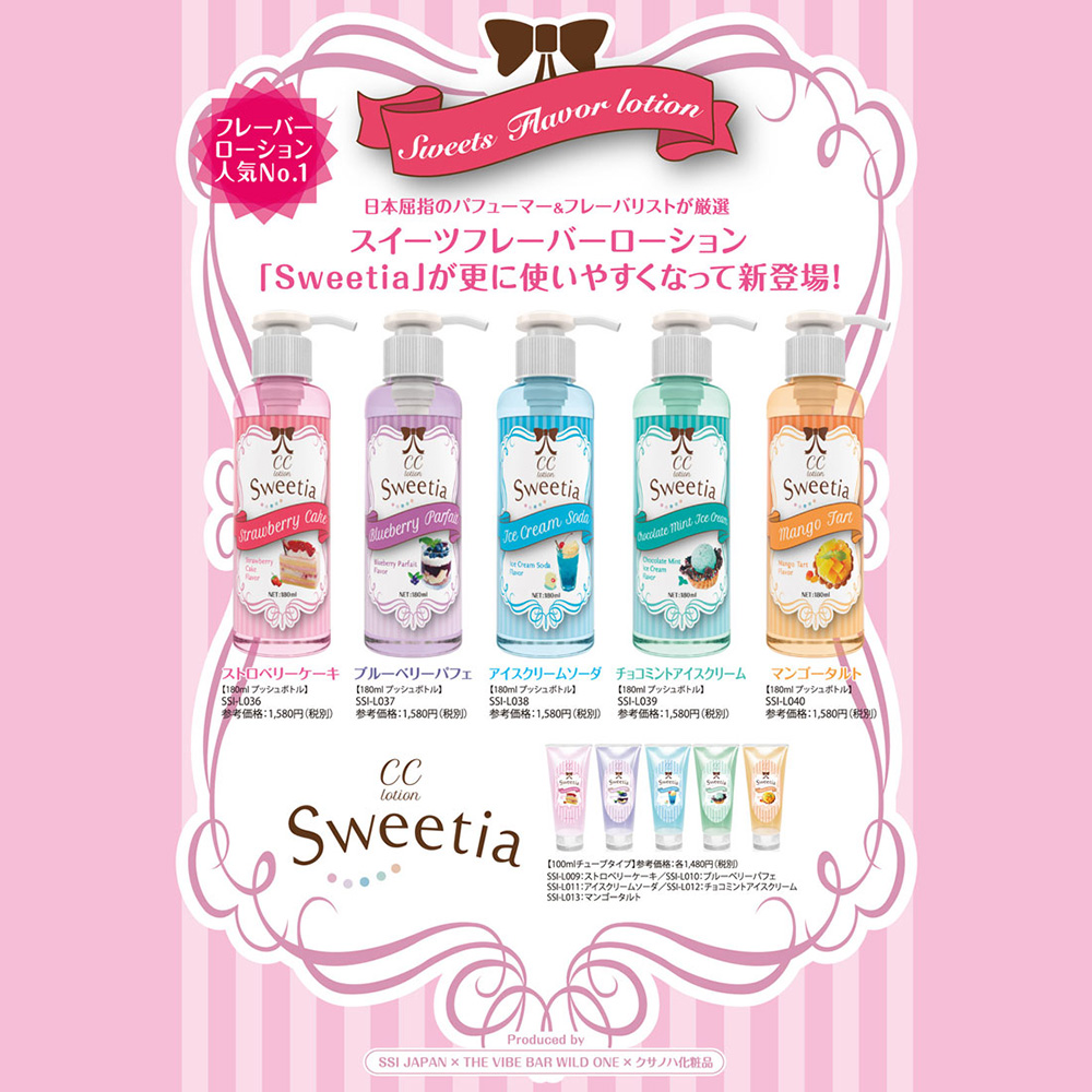 日本SSI JAPAN CC lotion Sweetia 冰淇淋蘇打水口味潤滑液180ml(ICECREAM SODA)